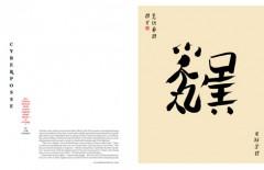 The New York Times Magazine - China's Cyberposse