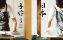 Afar - Handmade Japan