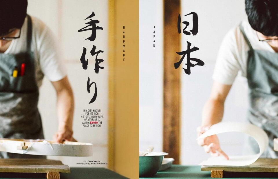 Afar – Handmade Japan